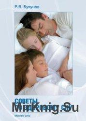 Советы по здоровому сну