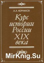 Курс истории России XIX века