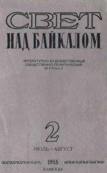 """Архив журнала """"Свет над Байкалом"""" за 1955-1961 годы (40 номеров)"""