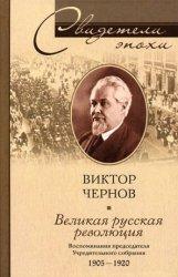 Великая русская революция. Воспоминания председателя Учредительного собрани ...