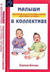 Малыши в коллективе. Подробный план развития детей первых лет жизни
