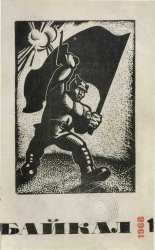 "Архив журнала ""Байкал"" за 1968-1974 годы (42 номера)"