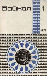 "Архив журнала ""Байкал"" за 1975-1983 годы (54 номера)"