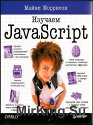 Изучаем JavaScript