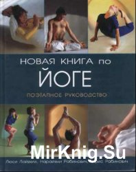 Новая книга по йоге. Поэтапное руководство