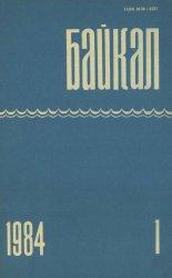 """Архив журнала """"Байкал"""" за 1984-1989 годы (36 номеров)"""