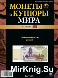 Монеты и купюры мира №-146
