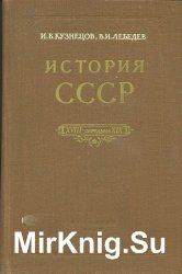 История СССР XVIII - середина XIX в.: пособие для учителя