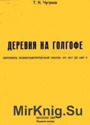Деревня на Голгофе. Летопись коммунистической эпохи: от 1917 до 1967 г.