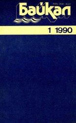 """Архив журнала """"Байкал"""" за 1990-1997 годы (48 номеров)"""
