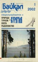 """Архив журнала """"Байкал"""" за 2002, 2005-2009 годы (26 номеров)"""