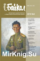 """Архив журнала """"Байкал"""" за 2010 год (6 номеров)"""