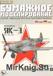 Истребитель Як-3 1943 год, СССР