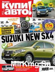 Купи авто №13 2014