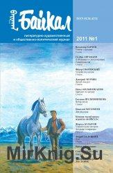 """Архив журнала """"Байкал"""" за 2011-2012 годы (5 номеров)"""