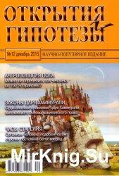 Открытия и гипотезы №12 2015