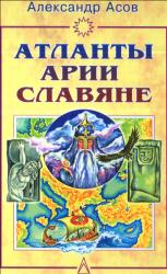 Атланты, арии, славяне. История и вера