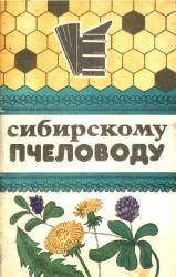 Сибирскому пчеловоду