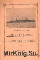 "Крейсер ""Адмирал Макаров"""