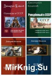 Колесов Д. - Сборник из 8 произведений