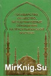 Государство, общество, международные отношения на мусульманском Востоке