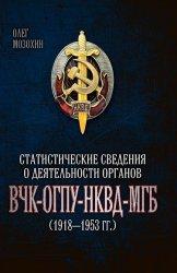 Статистические сведения о деятельности органов ВЧК - ОГПУ - НКВД - МГБ (191 ...