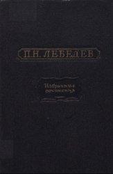 П.Н. Лебедев. Избранные сочинения