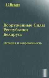 Вооруженные силы Республики Беларусь. История и современность
