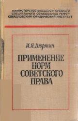 Применение норм советского права
