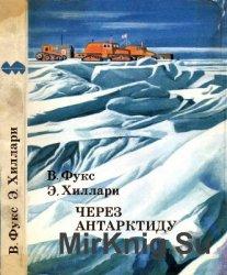 Через Антарктиду
