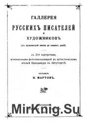 Галлерея русских писателей и художников (с пушкинской эпохи до наших дней)