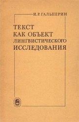 Текст как объект лингвистического исследования (1981)
