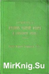 Организация штабов частей флота и обязанности чинов