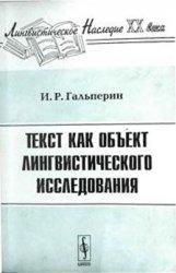 Текст как объект лингвистического исследования (2007)