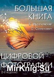 Большая книга цифровой фотографии (2-е изд.)