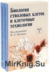 Биология стволовых клеток и клеточные технологии. В 2-х томах