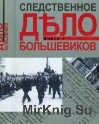 Следственное дело большевиков. Книга 1-2.