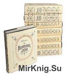 Пророки и поэты. В 8 томах. Том 1