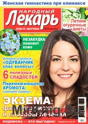 Народный лекарь № 13 2016