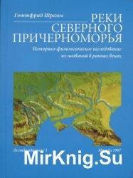 Реки Северного Причерноморья. Историко-филологическое исследование их назва ...