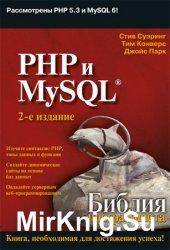 PHP и MySQL: Библия программиста