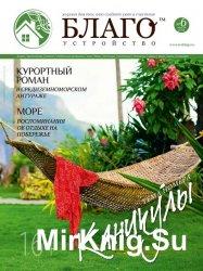 Благоустройство №6 (июль 2016)
