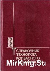 Справочник технолога колбасного производства