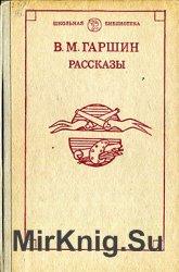 В.М. Гаршин. Рассказы