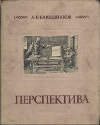 Барышников А.П. Перспектива