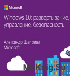 Windows 10: развертывание, управление, безопасность