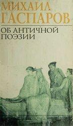 Об античной поэзии: Поэты. Поэтика. Риторика