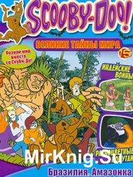 Scooby-Doo! Великие тайны мира № 15