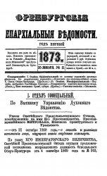 """Архив журнала """"Оренбургские епархиальные ведомости"""" за 1873-1882, 1885-18 ..."""