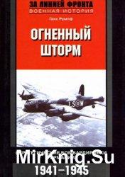 Огненный шторм. Стратегические бомбардировки Германии (1941-1945)